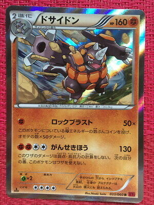 Pokemon Card - Rhyperior - XY1-By 033/060 R HOLO Japanese Japan Used