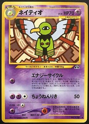 Xatu No.178 Neo Discovery Japanese Pokemon Card Rare From Japan