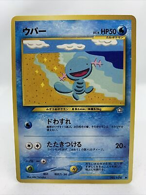 1996 Wooper Neo Genesis Pokemon Card Japanese MINT RARE collectable