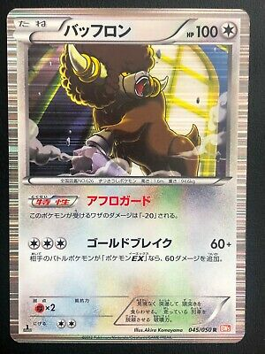 Japanese Pokemon Card Bw5 Dragons Exalted - Bouffalant 045/050 1st Holo - Nm