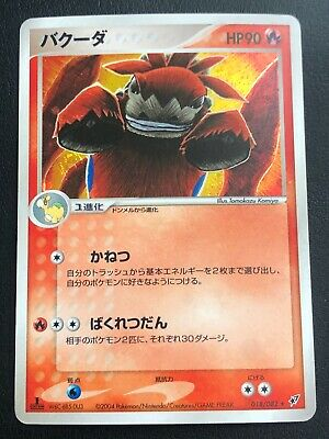 Japanese Pokemon Card Ex Deoxys - Camerupt 018/082 1st Rare Holo - Exc