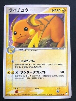 JAPANESE POKEMON CARD EX FireRed & LeafGreen - RAICHU 038/082 1ST HOLO - EXC/NM