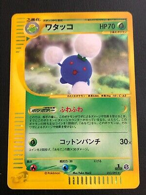 Japanese Pokemon Card Wizard Aquapolis - Jumpluff 013/092 1st Holo E2 - Nm/m