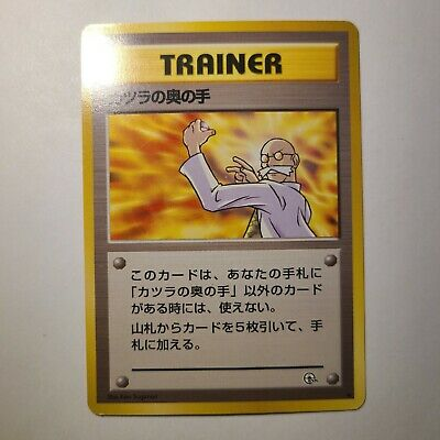 Blaine's Last Resort x1 Gym Heroes Japanese Uncommon LP Nintendo 1997 Pokemon 6+
