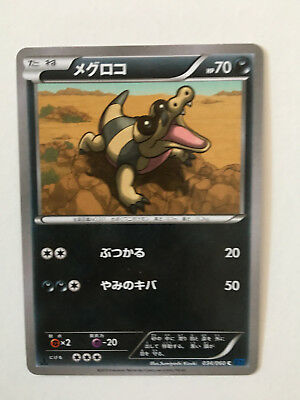 Pokemon Card / Carte Sandile 034/060 XY1 1ED