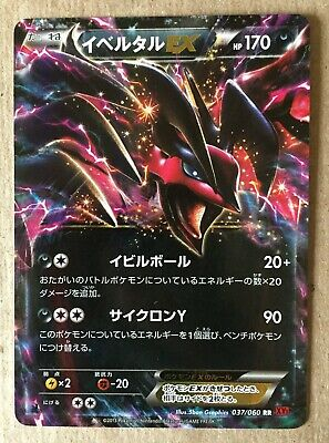 Yveltal EX Japanese Pokemon Card (XY1 037/006 RR) Full Art Holo NM/M