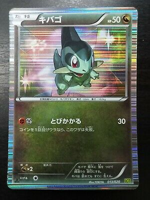 Pokemon Dragon Selection 1st Edition DS 013/020 Axew Japanese Dragon Vault