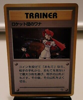 Pokemon The Rocket's Trap Gym Heroes Holo NM *JAPANESE*