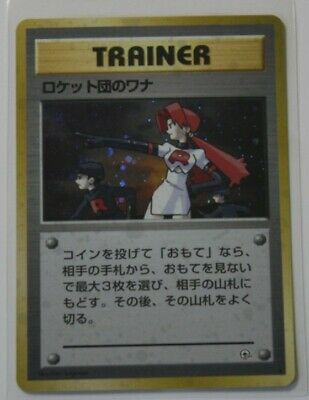 The Rocket's Trap (Japanese) Holographic Gym Heroes (2000)NMRare Pokemon Card