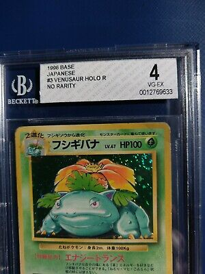 Pokemon  Venusaur 1st First Edition Base Set Holo 1996  BGS 4 LOW POP  RARE!