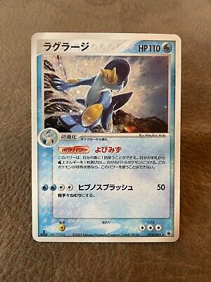 Swampert 016/055 1st Ed. Holo EX Ruby & Sapphire Pokemon Card NM/MINT From USA