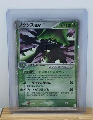 Cacturne EX 1st Edition Japanese Holo Pokemon Card EX Emerald #006 Moderate Play