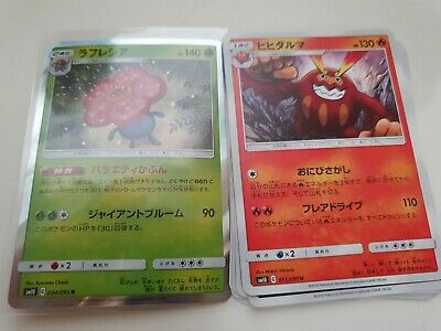 Pokemon Japanese Unbroken Bonds Holographic Vileplume + 9 card Bulk!!
