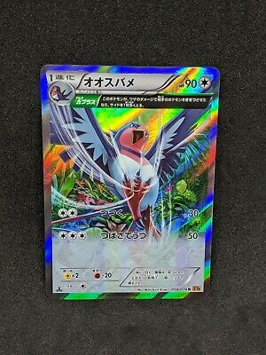 Japanese Pokemon Swellow 058/078 XY6  Holo LP Card 1st edition