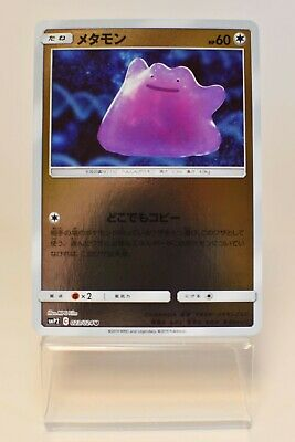 Japanese pokemon card Detective pikachu Ditto - 023/024 - smP2