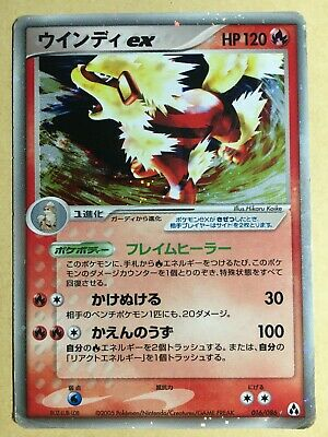 Arcanine EX Pokemon 2005 Holo EX Legend Maker Japanese 016/086 DMG
