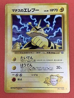 Lt. Surge Electabuzz No. 125 Japanese - Gym Heroes - Moderate Play MP - Pokemon