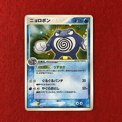 Poliwrath EX FireRed & LeafGreen 027/082 Holo Japanese Pokemon Card $0.99