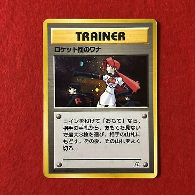 The Rocket's Trap Gym Heroes Holo Heavily Played Japanese Pokemon Card $0.99