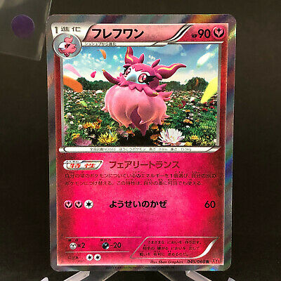 Aromatisse 045/060 R XY1 Holo Rare 2013 - Japanese Pokemon Card   Excellent
