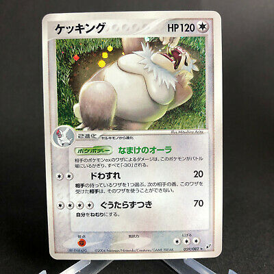 Slaking 059/082 EX Deoxys Holo Rare 2004 - Japanese Pokemon Card   Excellent