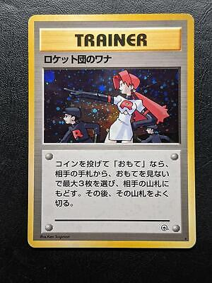 The Rocket's Trap Gym Heroes |  HOLO |  Japanese | Pokemon Card | Good