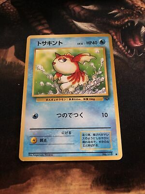 Goldeen Japanese Pokemon Card Jungle Set No. 118 Common NM