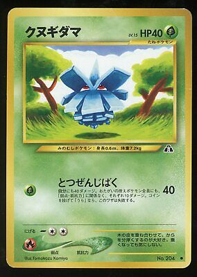 Pokemon Japanese Pineco Neo 2(Discovery) HP Old Back