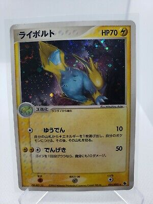 Manectric EX Ruby Sapphire 025/055 Holo Japanese Pokemon Card US SELLER