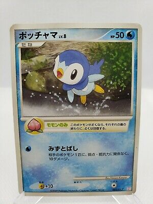 Piplup 002/012 PtM Diamond and Pearl Japanese Pokemon Card US Seller