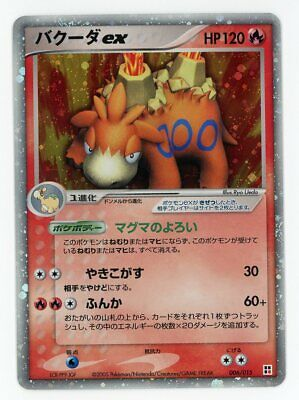 Camerupt EX 006/015 Japanese Holo EX Emerald Fire Pack Pokemon - Light Play