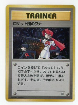 The Rocket's Trap Gym Heroes Japanese Holo Rare Pokemon Trainer - Near Mint!