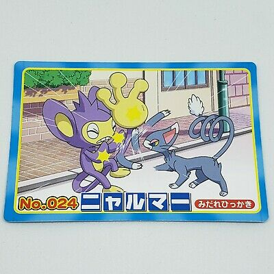 Glameow No.024 Pokemon Top Card Diamond Pearl Nintendo japanese F/S