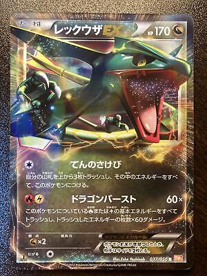 Rayquaza EX 1st Pokemon Card Japanese Holo Rare Dragons Exalted Free shipping