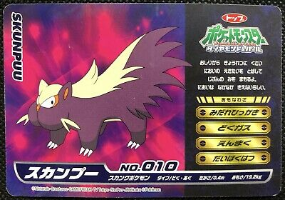 Stunky No.010 TOP Attack Card - Diamond & Pearl - Pokemon Very Rare Japanese