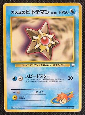 Misty's Staryu #120 Gym Heroes Pokemon Card Japanese Rare F/S From Japan