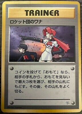The Rocket's Trap Pokemon Card Japanese Holo Rare Gym Heroes F/S From Japan NM