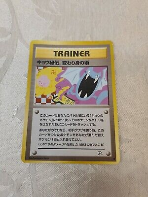 Pokemon Japanese Gym Challenge Koga's Ninja Trick Banned Art Trainer
