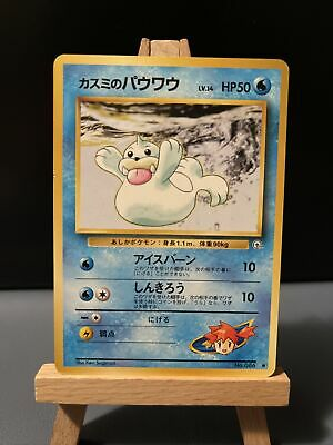Misty's Seel - Japanese - No. 086 Gym Heroes - Common Pokemon Card - NM