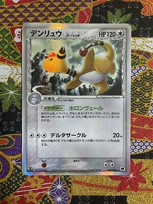 Ampharos δ EX Dragon Frontiers Lightly Played Japanese Pokemon Card