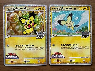 MINT! | Spiky Eared Pichu | Arceus Movie Promo | Pokemon Japanese Card