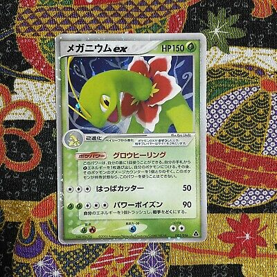 Meganium ex EX Unseen Forces 003/016 Heavily Played Japanese Pokemon Card
