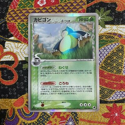 Snorlax δ EX Dragon Frontiers 001/068 Heavily Played Japanese Pokemon Card