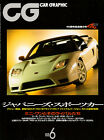 JDM Automobile Magazine Car Graphic Choose Issue