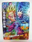 Dragon Ball Heroes GM HG3-CP3 Holo Son Gohan