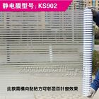 Blinds Pervious to Light Static Electricity Cling No Glue Window Film Good Decor