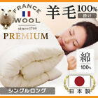 Japanese futon mattress France wool 100% Japan Single, Semi-Double, Double
