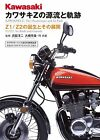 KAWASAKI Z the headstream and its path Japanese book bike Z1 Z2 Motorcycle