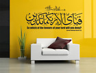 Islamic Wall Stickers Art 'surah Rahman' Quran Vinyl