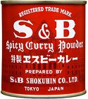 S&B Curry Powder S & B Spicy Curry Mix Japanese curry spice 2-3weeks arrive!